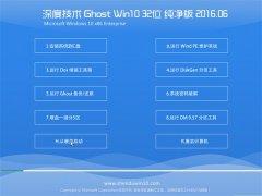��ȼ��� Ghost Win10 32λ ������ 2016.06