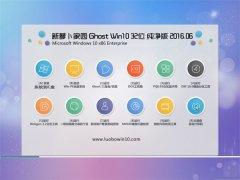 �ܲ��� Ghost Win10 32λ ������ 2016.06