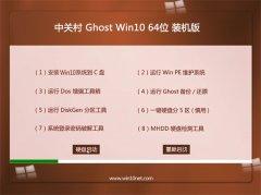 中关村Ghost Win10(64位)完美装机版2016.06