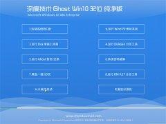 深度技术Ghost Win10 32位 纯净版 2016年06