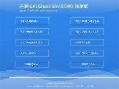 深度技术Ghost Win10 64位 纯净版 2016年06月