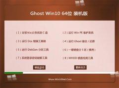 Ghost Win10(64位)装机版2016.06