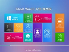 Ghost Win10 32位 纯净版 2016.06