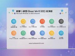萝卜家园Ghost_Win10_32位_纯净版_2016年06月更新