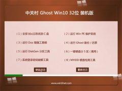 中关村系统Ghost_Win10_32位_专业装机版_2016.07