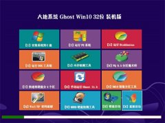 大地系统Ghost_Win10_32位_通用装机版_2016.07