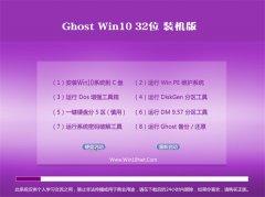 Ghost Win10 32位(无需激活)装机企业版2016.07