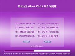 系统之家Ghost Win10 32位 稳定装机版 2016年07月