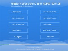 深度技术Ghost Win10 32位 纯净版 2016.08(