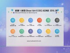 新萝卜家园Ghost Win10 32位 纯净版 2016.08(免激活)