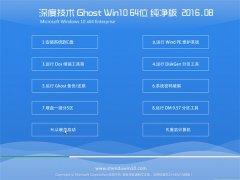 深度技术Ghost Win10 64位 纯净版 2016.08(免激活)