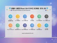 新萝卜家园Ghost Win10 64位 纯净版 2016.08(自动激活)