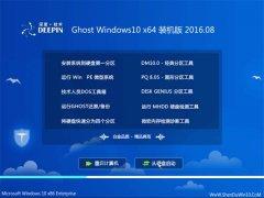 深度技术Ghost Win10 64位 装机版 2016.08(免激活)
