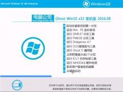 电脑公司Ghost Win10 32位 装机版 2016.08(免激活)