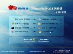 番茄花园Ghost Win10 32位 装机版 2016.08(自动激活)