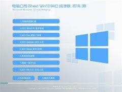 电脑公司Ghost Win10(64位)纯净版2016年8月制作(免激活)
