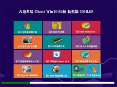 大地系统Ghost Win10 X64 装机版 2016.08(自动激活)