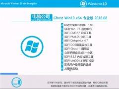 电脑公司Ghost Win10 64位 专业版 2016.08(免激活)