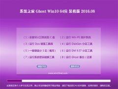 系统之家Ghost Win10 X64 装机版 2016.08(免激活)