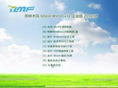 雨林木风 Ghost Win10 32位 企业版 2016.08((永久激活)