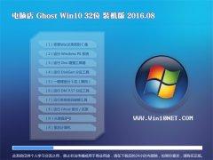 电脑店Ghost Win10 X32 装机版 2016.08(自动激活)