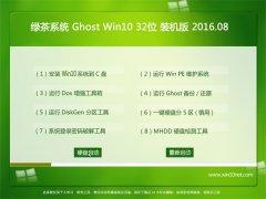绿茶系统Ghost Win10 X32 装机版 2016.08(免激活)