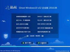 深度技术 Ghost Win10 32位 企业版 2016.08(自动免激)
