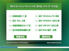 雨林木风 Ghost Win10 64位 装机版 V2016.09(永久激活)