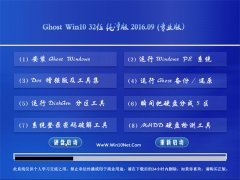 GHOST WIN10 32位 纯净版 V2016.09(永久激活)