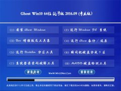 GHOST WIN10 64位 纯净版 V2016.09(无需激活)