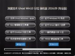 深度技术 Ghost Win10 32位 装机版 V2016.09(免激活)