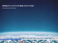 番茄花园 Ghost Win10 64位 大侠装机版 2016年09月