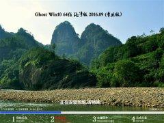 GHOST WIN10 64位 万能纯净版 2016年09月