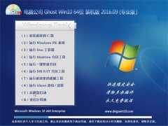 电脑公司 Ghost Win10 64位 大神装机版 2016年09月
