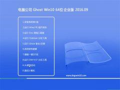 ���Թ�˾Ghost Win10 64λ ��ҵ�� 2016.09(���ü���)