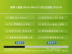 ���ܲ���Ghost Win10 32λ ��ҵ�� 2016.09(�Զ�����)
