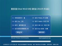 番茄花园 Ghost Win10 64位 专业版 2016V09(免激活)