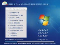 电脑公司 Ghost Win10 64位 专业版 2016V09
