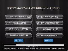 ��ȼ���Ghost Win10 64λ װ��� V2016.10(�⼤��)