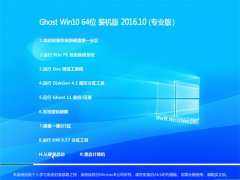 Ghost Win10 64λ װ��� V2016.