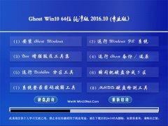 Ghost Win10 64位 纯净版 2016.10(自动激活)