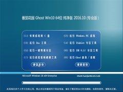 番茄花园 Ghost Win10 64位 纯净版 2016.10(无需激活)