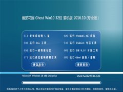 番茄花园Ghost Win10 32位 装机版 V2016.10(永久激活)