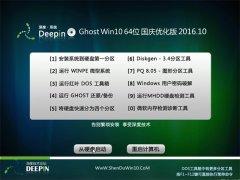 ��ȼ��� Ghost Win10 64λ�����Ż��� 2016.10