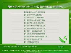 ����ľ�� Ghost Win10 64λ������ر�� 2016.10
