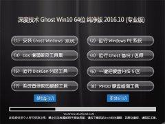 深度技术 Ghost Win10 64位 纯净版 2016.10(免激活)