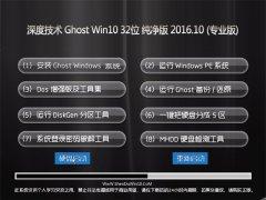 深度技术 Ghost Win10 32位 纯净版 2016.10(自动激活)