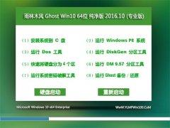 雨林木风 Ghost Win10 64位纯净版 2016.10(免激活)