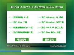 雨林木风 Ghost Win10 64位纯净版 2016.10(