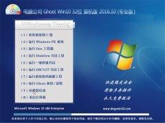 电脑公司Ghost Win10 32位 装机版 V2016.10(自动激活)